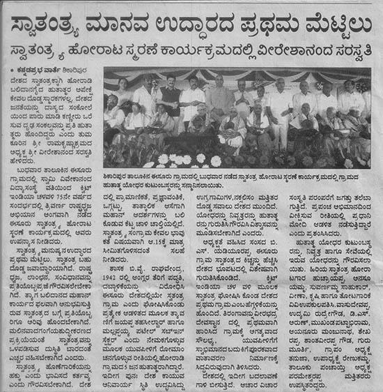 kannada prabha 18-08-2016 page 4 001