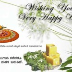 Ugadi Wish